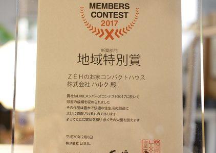 LIXILメンバーズコンテスト地域特別賞受賞の盾