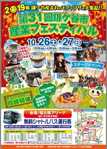 鎌ケ谷市産業フェスティバル