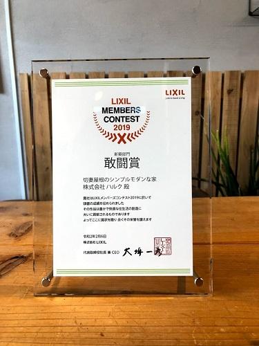 新築部門敢闘賞を受賞しました
