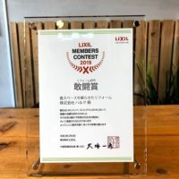 LIXILメンバーズコンテスト2019「リフォーム部門敢闘賞」受賞