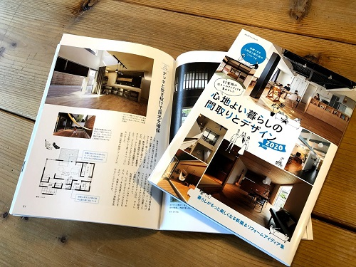 書籍「心地良い間取りとデザイン2020」に掲載されました