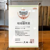 全国14,000社の中から地域優秀賞を受賞しました